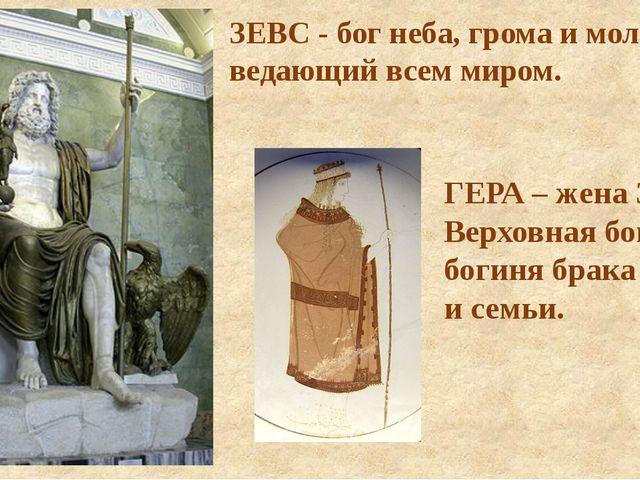 ЗЕВС - бог неба, грома и молний, ведающий всем миром. ГЕРА – жена Зевса. Вер...