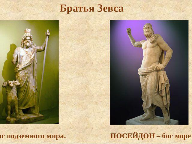 Братья Зевса АИД –бог подземного мира. ПОСЕЙДОН – бог морей.