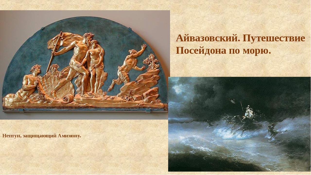 Нептун, защищающий Амимону. Айвазовский. Путешествие Посейдона по морю.