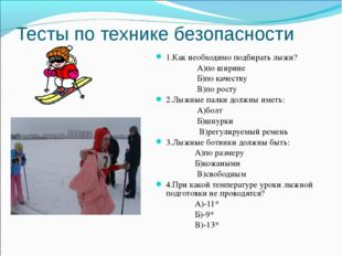 Тесты по технике безопасности 1.Как необходимо подбирать лыжи? А)по ширине Б)