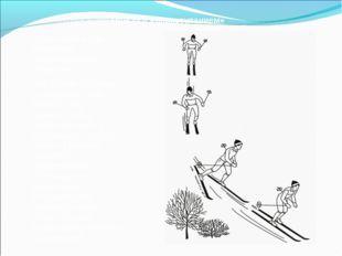 Поворот «переступанием» Используется для изменения направления при движении .