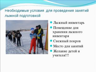 Необходимые условия для проведения занятий лыжной подготовкой Лыжный инвентар