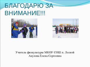 БЛАГОДАРЮ ЗА ВНИМАНИЕ!!! Учитель физкультуры МКОУ СОШ п. Лесной Акулова Елена