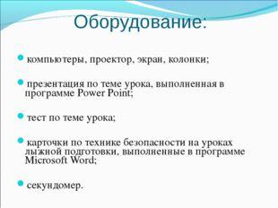 Оборудование: компьютеры, проектор, экран, колонки; презентация по теме урока