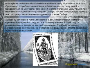 Наши предки пользовались лыжами на войне и в быту. Появление лыж было обуслов