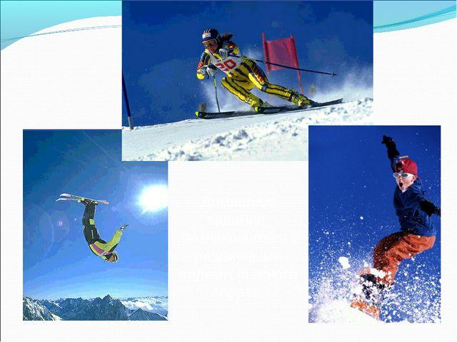 Домашнее задание: познакомиться с различными видами лыжного спорта.