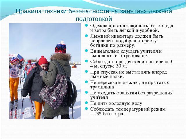 Правила техники безопасности на занятиях лыжной подготовкой Одежда должна защ...