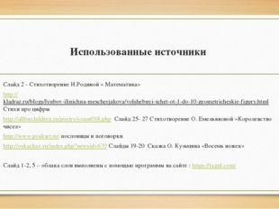 Использованные источники Слайд 2 - Стихотворение Н.Родиной « Математика» http
