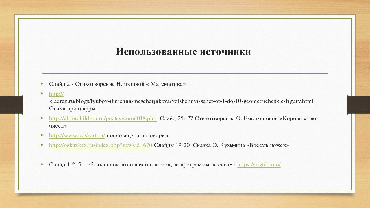 Использованные источники Слайд 2 - Стихотворение Н.Родиной « Математика» http...