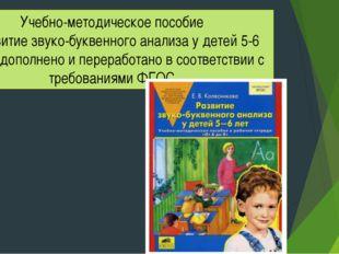 """Учебно-методическое пособие """"Развитие звуко-буквенного анализа у детей 5-6 ле"""