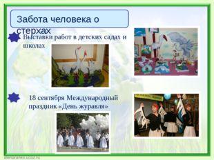 Выставки работ в детских садах и школах 18 сентября Международный праздник «Д