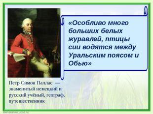 Петр Симон Паллас — знаменитый немецкий и русский учёный, географ, путешестве