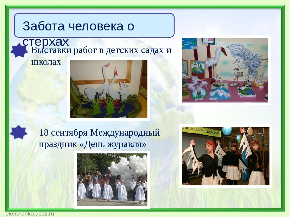 Выставки работ в детских садах и школах 18 сентября Международный праздник «Д...