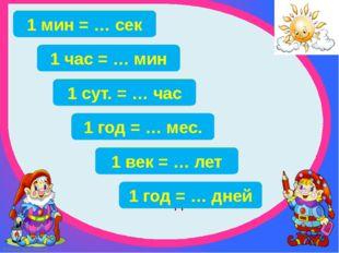 1 кг = 1.000 г 1 кг = … г 1 ц = 100 кг 1 ц = … кг 1 т = 100 ц 1 т = … ц 1 т =