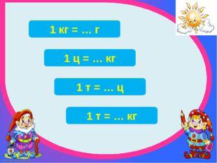 1 см² = 100 мм² 1 см² = … мм² 1 дм² = 100 см² 1 дм² = … см² 1 а = 100 м² 1 а