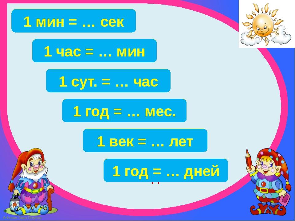 1 кг = 1.000 г 1 кг = … г 1 ц = 100 кг 1 ц = … кг 1 т = 100 ц 1 т = … ц 1 т =...