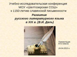 Учебно-исследовательская конференция МОУ «Шелтозерская СОШ» к 1150-летию слав
