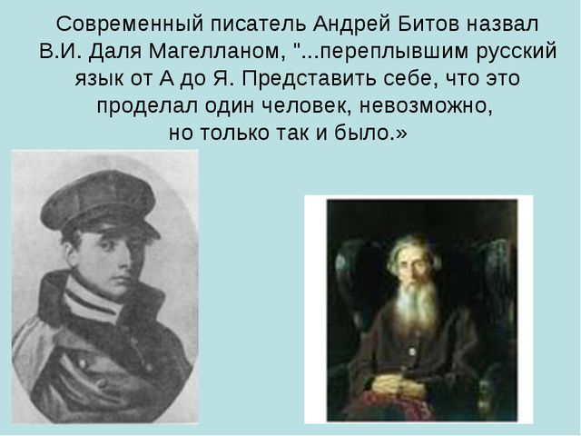 """Современный писатель Андрей Битов назвал В.И. Даля Магелланом, """"...переплывши..."""