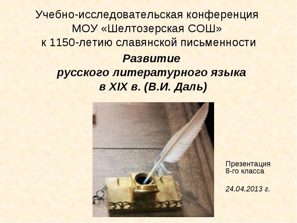 Учебно-исследовательская конференция МОУ «Шелтозерская СОШ» к 1150-летию слав...