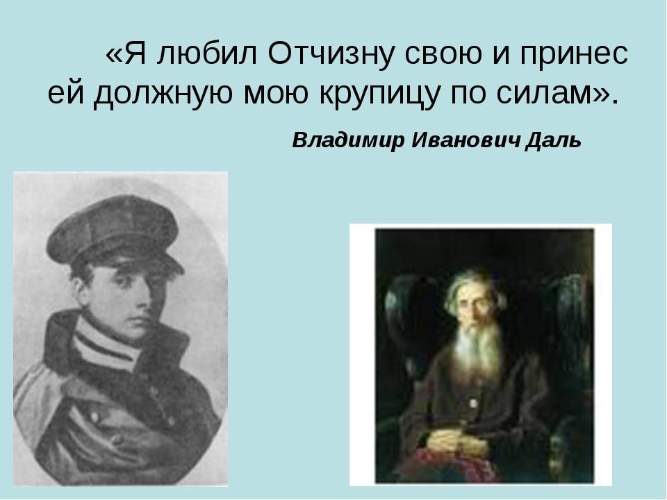 «Я любил Отчизну свою и принес ей должную мою крупицу по силам».  Владимир...