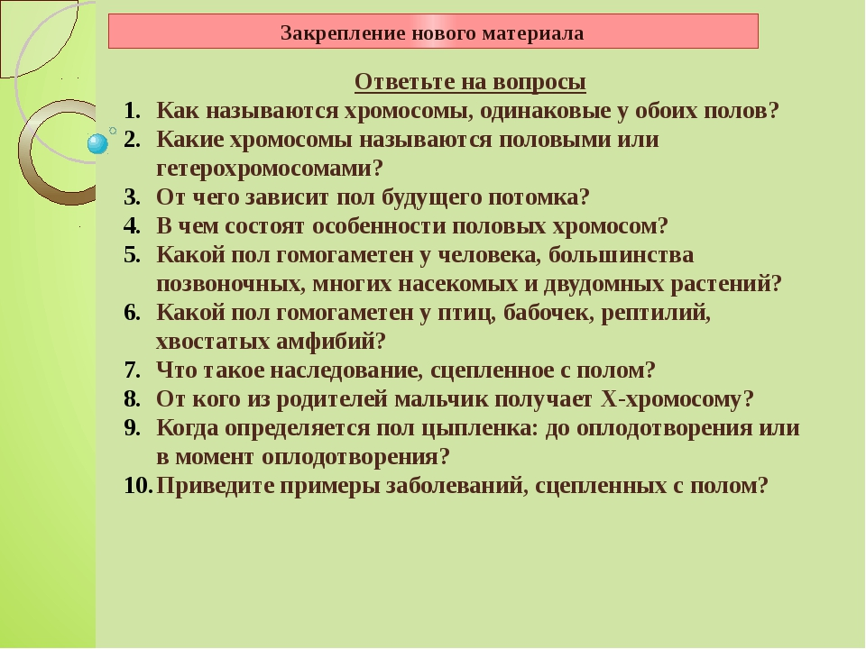 Ответьте на вопросы Как называются хромосомы, одинаковые у обоих полов? Какие...