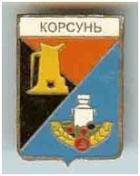 Значок пгт Корсунь г. Енакиево Донецкой области