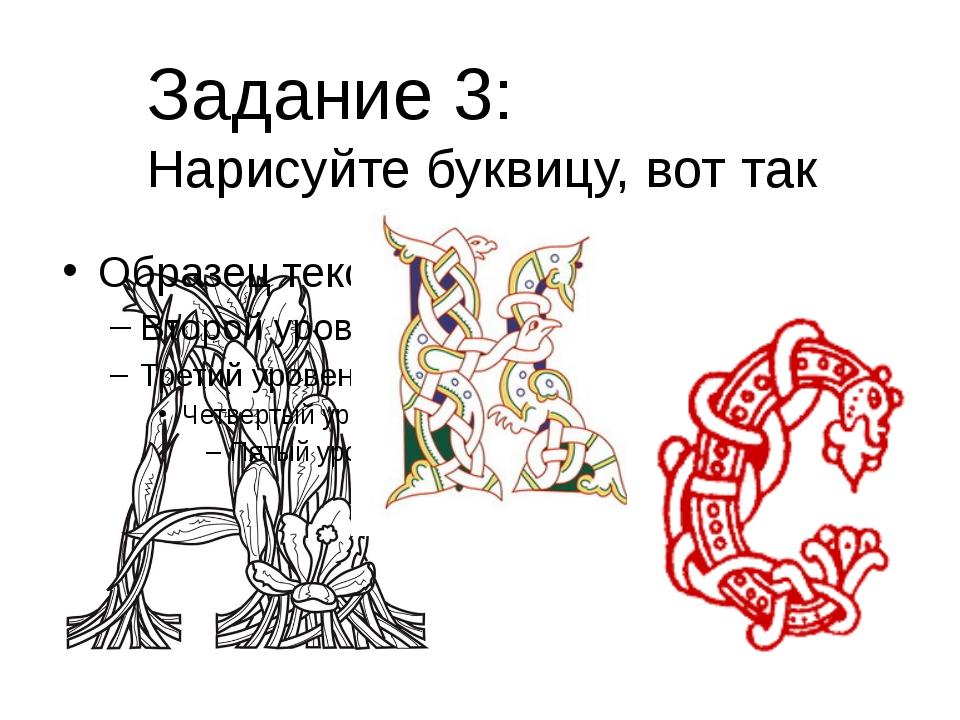 Задание 3: Нарисуйте буквицу, вот так