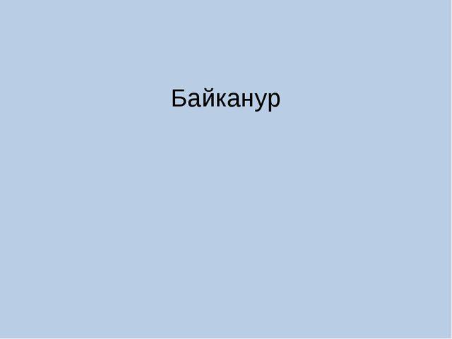Байканур