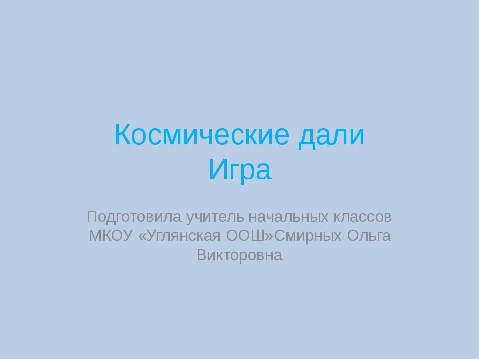 Космические дали Игра Подготовила учитель начальных классов МКОУ «Углянская О...
