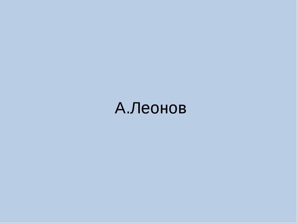 А.Леонов