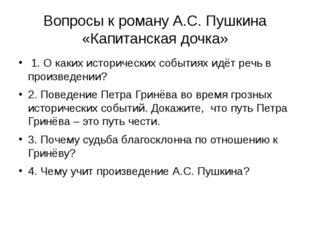 Вопросы к роману А.С. Пушкина «Капитанская дочка» 1. О каких исторических соб