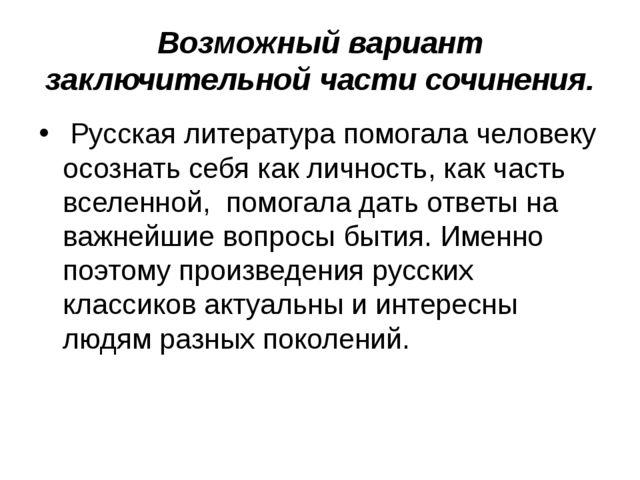 Возможный вариант заключительной части сочинения. Русская литература помогала...