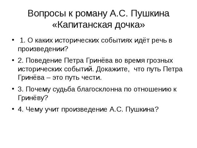 Вопросы к роману А.С. Пушкина «Капитанская дочка» 1. О каких исторических соб...
