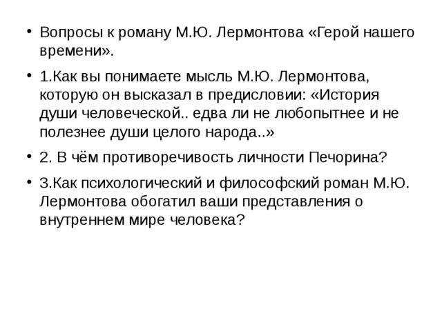 Вопросы к роману М.Ю. Лермонтова «Герой нашего времени». 1.Как вы понимаете м...