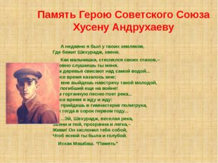 Память Герою Советского Союза Хусену Андрухаеву А недавно я был у твоих земля