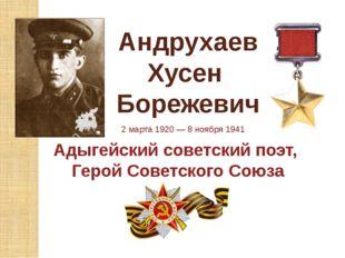 Андрухаев Хусен Борежевич 2 марта 1920— 8 ноября 1941 Адыгейский советский п