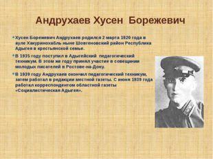 Андрухаев Хусен Борежевич Хусен Борежевич Андрухаев родился 2 марта 1920 года