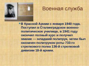 Военная служба В Красной Армии с января 1940 года. Поступил в Сталинградское