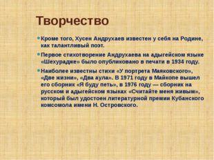 Творчество Кроме того, Хусен Андрухаев известен у себя на Родине, как талантл