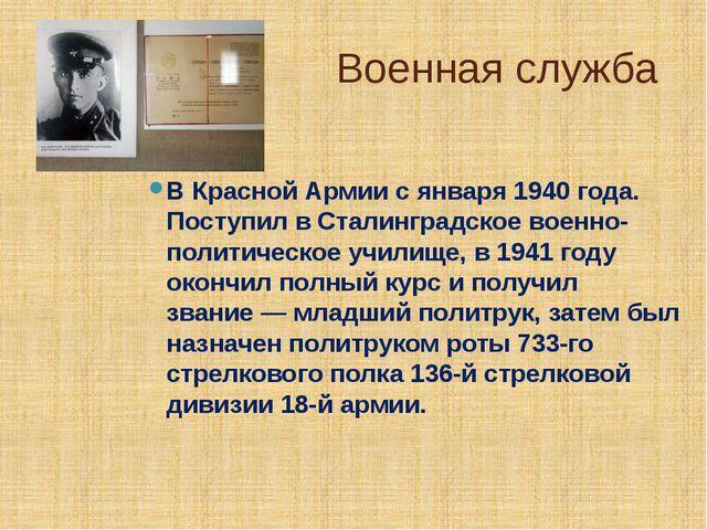 Военная служба В Красной Армии с января 1940 года. Поступил в Сталинградское...