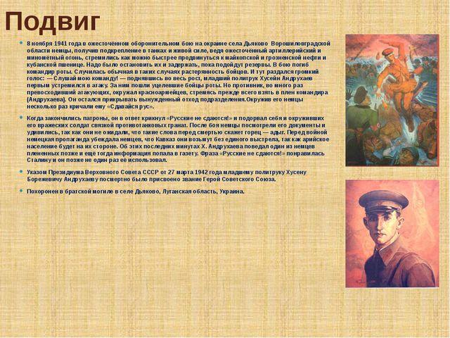 Подвиг 8 ноября 1941 года в ожесточённом оборонительном бою на окраине села Д...