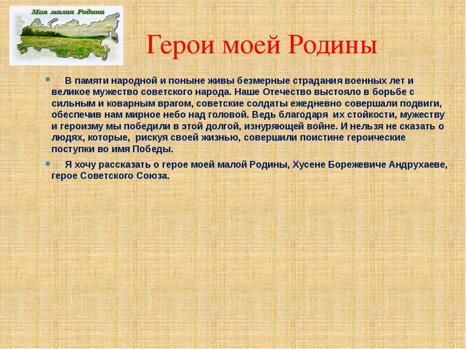 Герои моей Родины В памяти народной и поныне живы безмерные страдания военных...