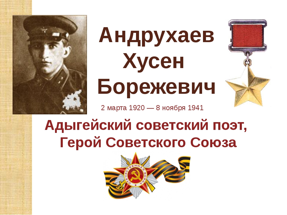 Андрухаев Хусен Борежевич 2 марта 1920— 8 ноября 1941 Адыгейский советский п...