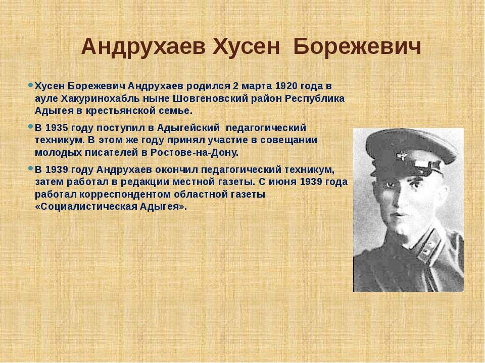 Андрухаев Хусен Борежевич Хусен Борежевич Андрухаев родился 2 марта 1920 года...
