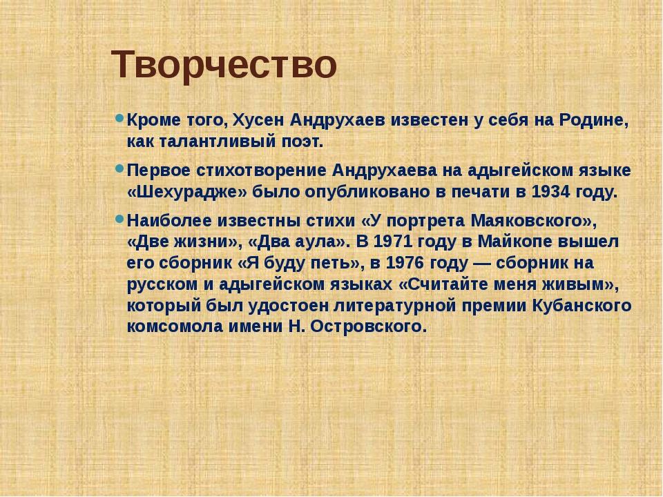 Творчество Кроме того, Хусен Андрухаев известен у себя на Родине, как талантл...