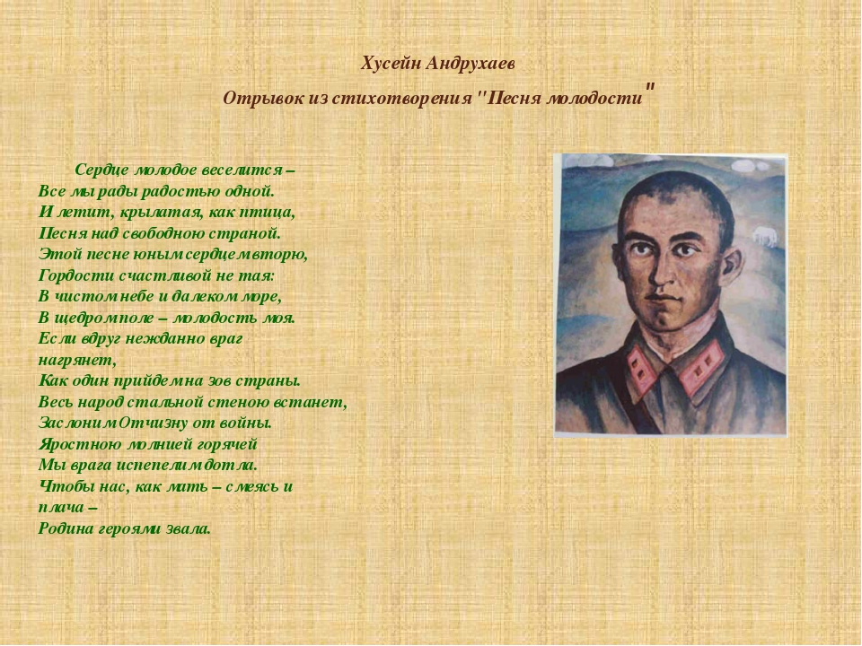 """Хусейн Андрухаев Отрывок из стихотворения """"Песня молодости"""" Сердце молодое ве..."""