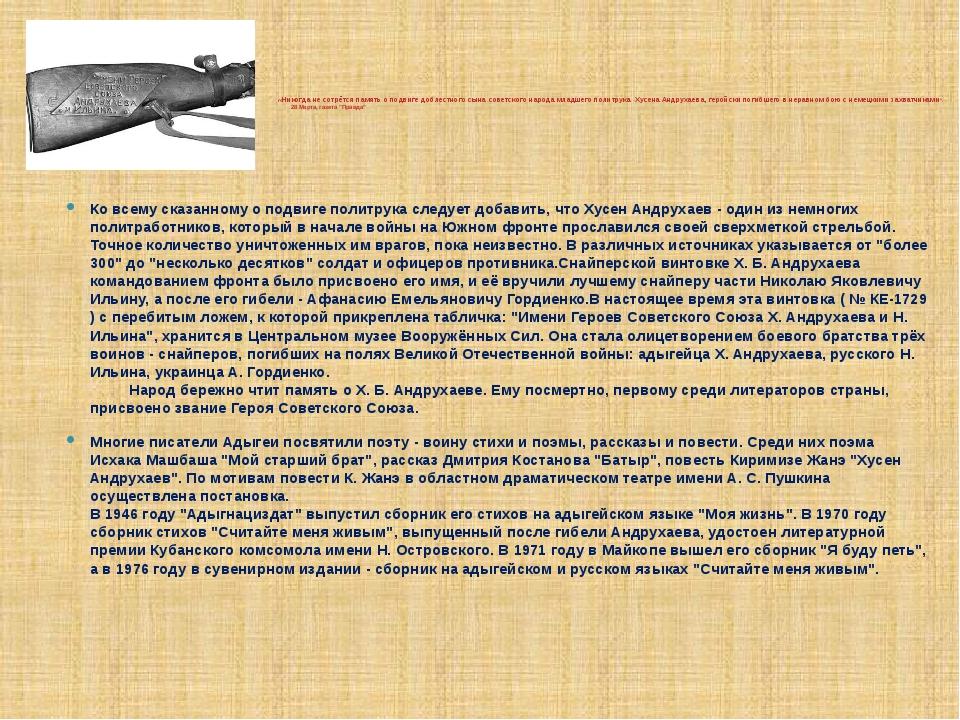 «Никогда не сотрётся память о подвиге доблестного сына советского народа мла...