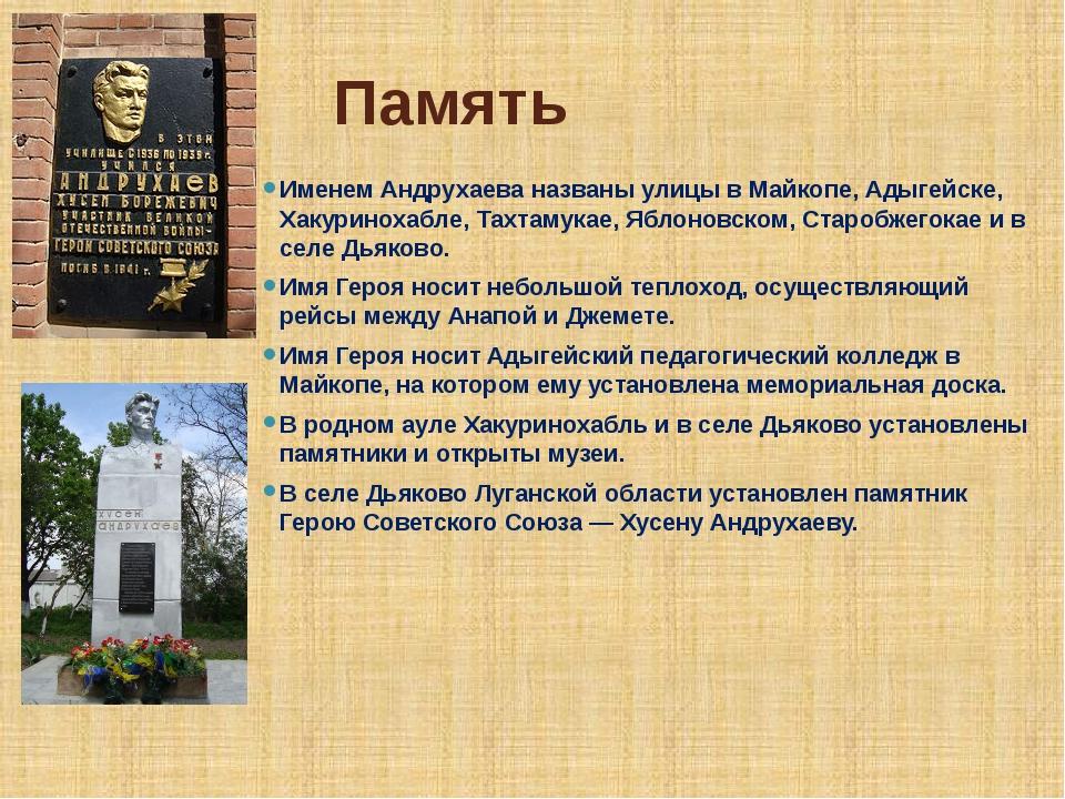 Память Именем Андрухаева названы улицы в Майкопе, Адыгейске, Хакуринохабле, Т...