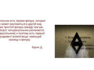 Треугольник есть первая фигура, которая не может разложиться в другой вид бо