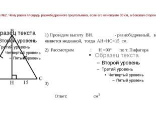 Задание №2. Чему равна площадь равнобедренного треугольника, если его основа
